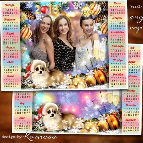 Календарь-рамка на 2018 год с Собакой - Пусть Новый Год нам принесет весель ...