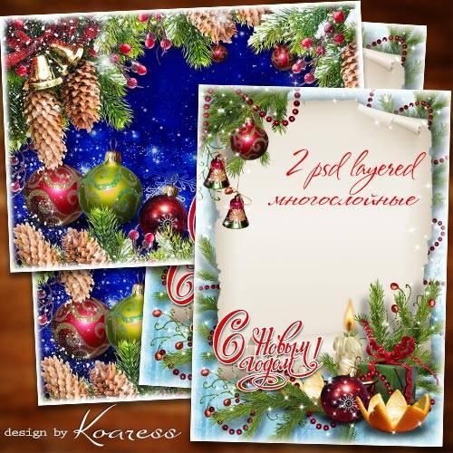 Две новогодние многослойные праздничные рамки-открытки - Пускай все добрые  ...