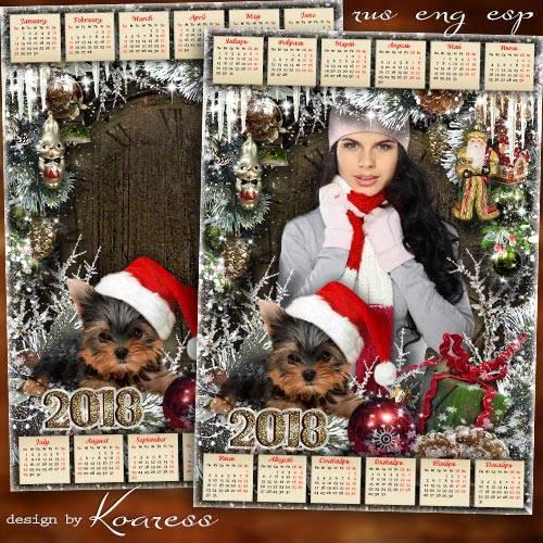 Календарь-фоторамка на 2018 год с Собакой - В эту ночь желанье загадаем, в  ...