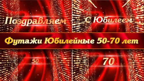 Комплект футажей - С Юбилеем 50,55,60,65,70 лет