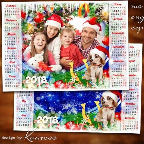Календарь с рамкой для фото на 2018 год с Собакой - Наш любимый праздник да ...