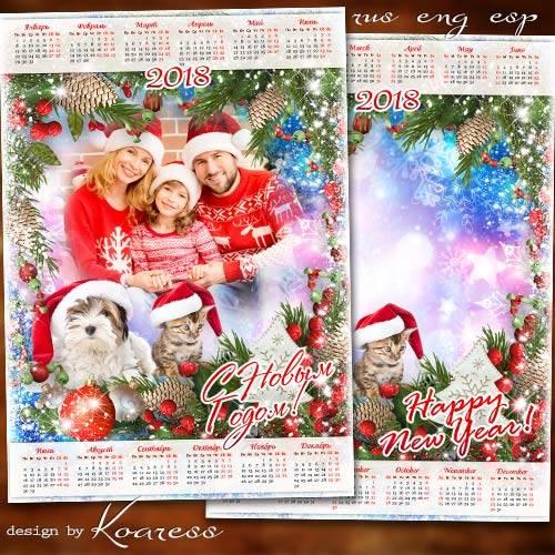 Календарь с рамкой для фото на 2018 год с Собакой - С праздником сердечно п ...