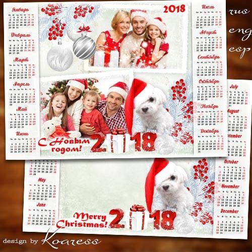 Календарь с рамкой для фотошопа на 2018 год с Собакой - Добрый праздник в б ...