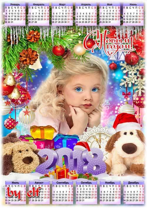 Детский новогодний календарь на 2018 год с Собачками - Огоньки кругом горят ...