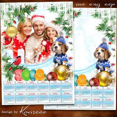 Календарь с рамкой для фото на 2018 год с Собакой - Пусть в жизнь войдет св ...