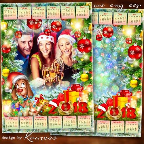 Календарь-фоторамка на 2018 год с Собакой - В праздник новогодний мы бокал  ...