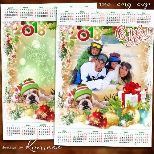 Календарь с рамкой для фото на 2018 год с Собакой - Пускай удача с вами дру ...
