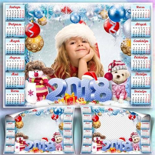 Детский новогодний календарь на 2018 год с Собакой - Веселый праздник Новый ...