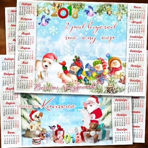 2 многослойных детских календаря на 2018 год с символом года собакой - Ново ...