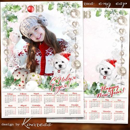 Календарь с рамкой для фото на 2018 год с Собакой - Во дворе у нас зима суг ...