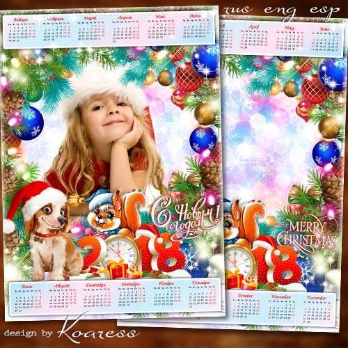 Праздничный календарь с рамкой для фото на 2018 год с Собакой - Сверкает на ...