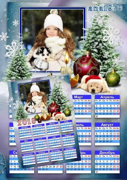 Календарь для фотошопа – Верный друг