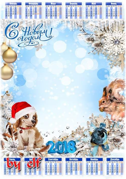 Новогодний календарь-рамка на 2018 год - Пусть обходят все ненастья, жизнь  ...