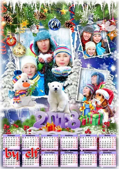 Новогодний календарь на 2018 год для всей семьи - Пусть Новый год добро нес ...