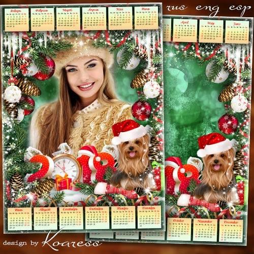 Календарь с рамкой для фотошопа на 2018 год с Собакой - Пусть Новый Год ско ...