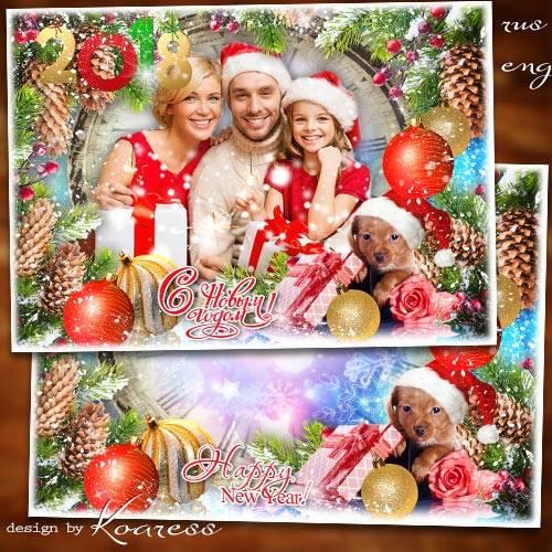 Новогодняя поздравительная открытка-рамка для фотошопа - Пусть все добрые ж ...
