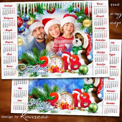 Календарь-рамка на 2018 год с Собакой - Будет праздник, будет елка в разноц ...