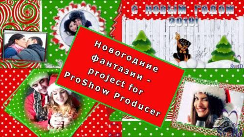 Проект для ProShow Producer - Новогодние фантазии