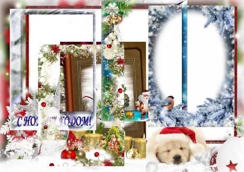 Сборник рамок для фотошопа – Наш счастливый Новый год