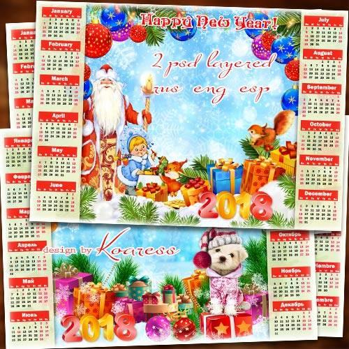 2 многослойных детских новогодних календаря на 2018 год с собакой - Засверк ...