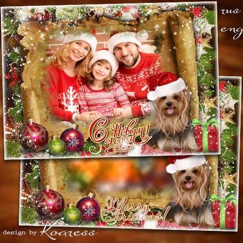 Новогодняя поздравительная открытка-рамка для фотошопа - Много радостных хл ...