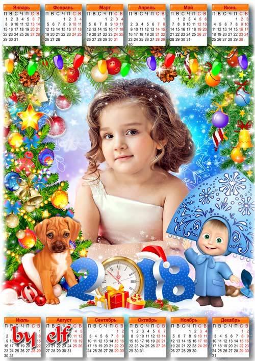 Детский календарь-рамка на 2018 год с Машей - Ёлка светится огнями, Новый г ...