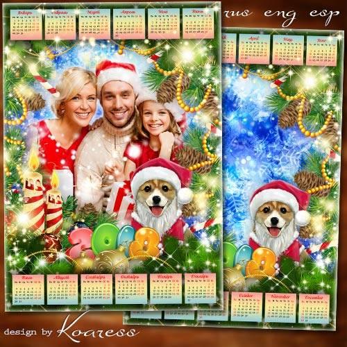 Календарь с рамкой для фото на 2018 год с Собакой - Пусть подарит Новый Год ...