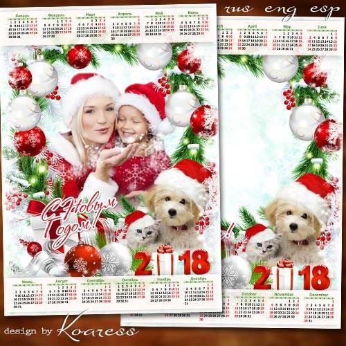 Календарь-рамка на 2018 год с Собакой - Летят последние листки календаря