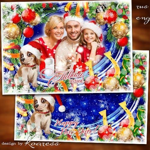 Новогодняя поздравительная открытка с рамкой для фото - Пусть новогодней но ...