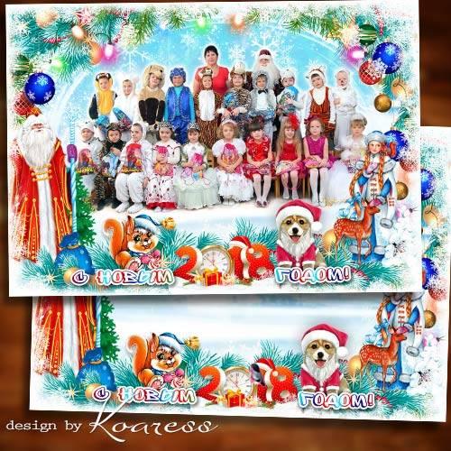 Новогодняя фоторамка для фото группы детей в детском саду - Дед Мороз спеши ...
