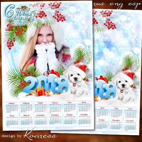 Календарь на 2018 год с Собакой - Как много искренних желаний хотим сегодня ...