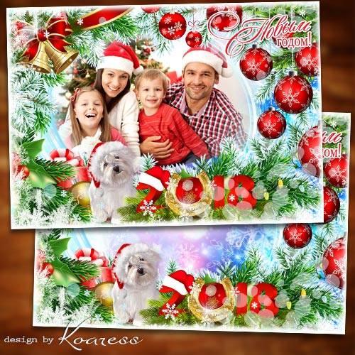 Новогодняя поздравительная открытка с фоторамкой для фотошопа - Пусть будет ...