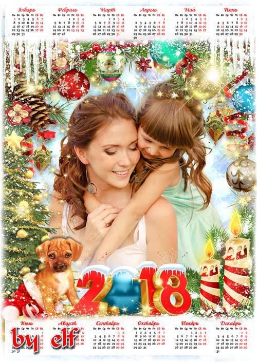 Новогодний календарь на 2018 год с Собакой - С Новым годом поздравляем, сча ...