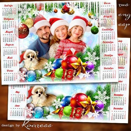 Праздничный новогодний календарь с рамкой для фотошопа на 2018 год с Собако ...