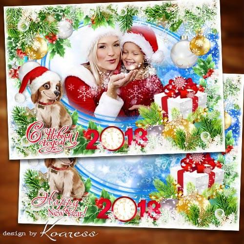 Новогодняя поздравительная открытка-рамка для фотошопа - Пока снежинка не р ...
