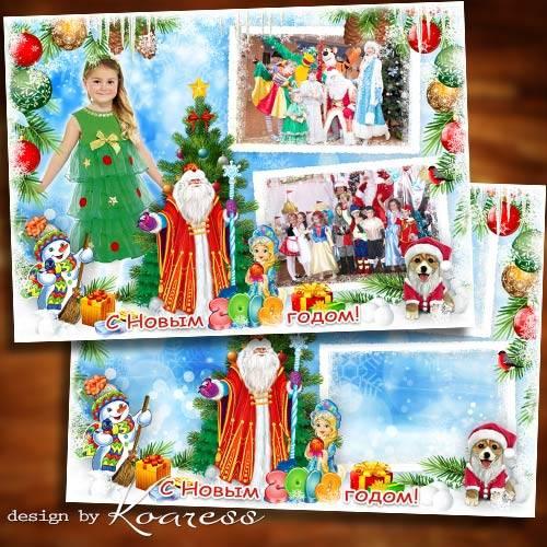 Детская новогодняя рамка для новогоднего утренника - Дед Мороз прислал нам  ...