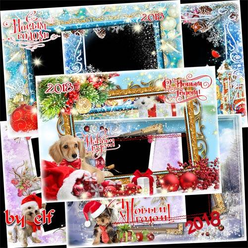 Набор новогодних поздравительных фоторамок-открыток - Желаем счастья в Новы ...