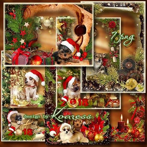 Набор новогодних праздничных рамок png - Пусть Собака в этот год дом хранит ...