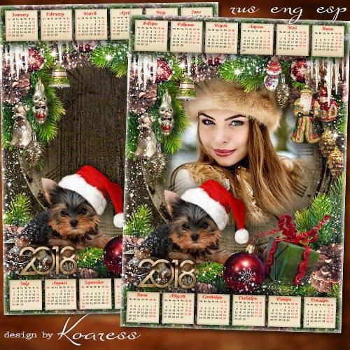 Календарь с рамкой для фото на 2018 год с Собакой - Пусть собака принесет с ...
