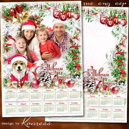 Календарь с рамкой для фото на 2018 год с Собакой - Символ года - лучший др ...