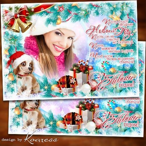 Новогодняя поздравительная открытка-фоторамка - Пусть будет щедрым Новый Го ...