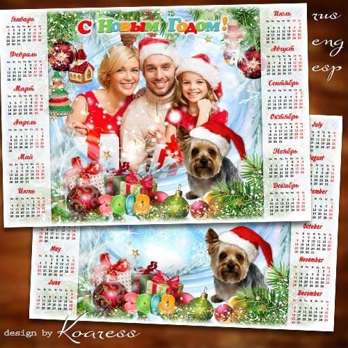 Календарь с рамкой для фото на 2018 год с Собакой - Пусть удача к вам приде ...