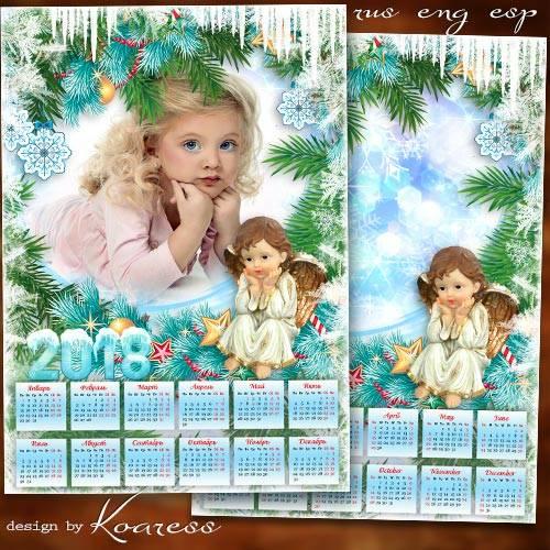 Рождественский календарь с рамкой для фото на 2018 год - Пускай твой добрый ...
