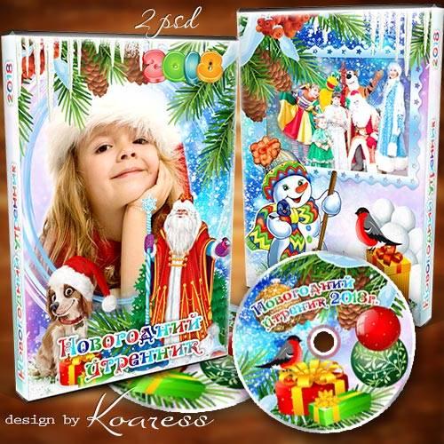 Детский набор dvd - обложка и задувка для диска с видео детского новогоднег ...