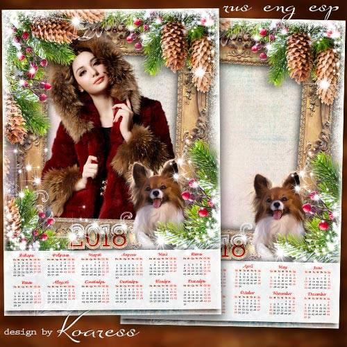 Календарь-рамка на 2018 год с Собакой - Чародейка зима