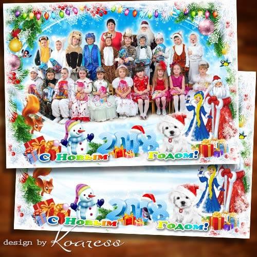 Детская праздничная рамка для фото с новогоднего утренника в детском саду - ...