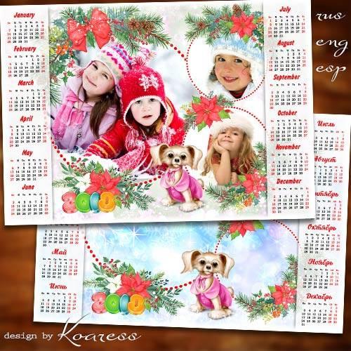 Романтический календарь на 2018 год с собакой - Есть у нас веселая, милая п ...