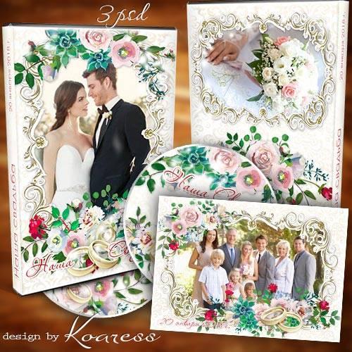 Обложка, задувка для dvd со свадебным видео и рамка для фото - Пусть будет  ...