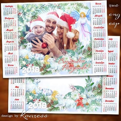 Календарь на 2018 год - Счастливого Рождества