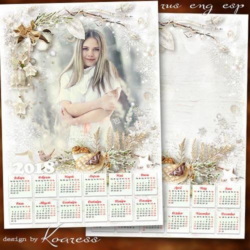 Календарь на 2018 год - Нам зима морозная дарит серебро